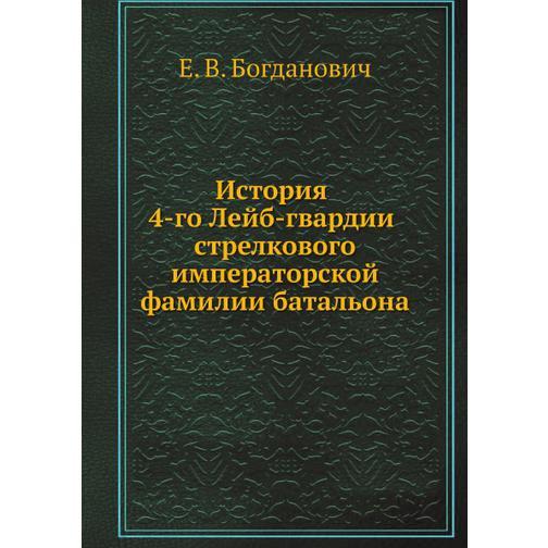 История 4-го Лейб-гвардии стрелкового императорской фамилии батальона 38717301