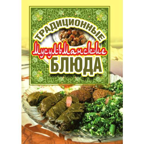 Традиционные мусульманские блюда (ISBN 13: 978-5-386-02438-3) 38717181