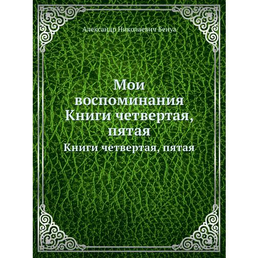 Мои воспоминания (ISBN 13: 978-5-458-24968-3) 38717417