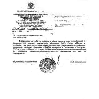 «КАСКАД-ФТО» Дарсонваль насадка электрод дёсенный (Искра)