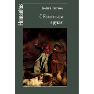 Г. П. Чистяков. С Евангелием в руках, 978-5-98712-532-8