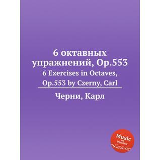 6 октавных упражнений, Op.553