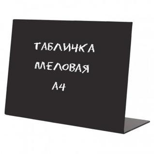 Табличка меловая настольная Attache А4 горизонтальная