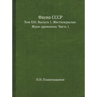 Фауна СССР (Издательство: ЁЁ Медиа)