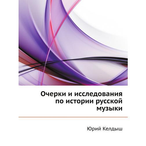 Очерки и исследования по истории русской музыки 38717306