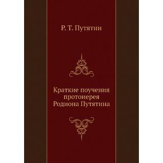 Краткие поучения протоиерея Родиона Путятина