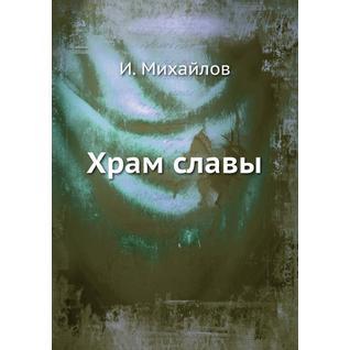 Храм славы (Автор: И. Михайлов)