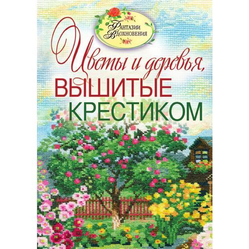 Цветы и деревья, вышитые крестиком 38717219