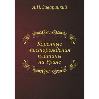 Коренные месторождения платины на Урале