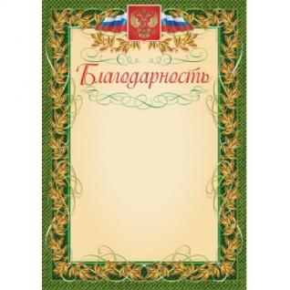 Благодарность герб и флаг,рамка лавровый лист,А4,КЖ-158,15шт/уп.