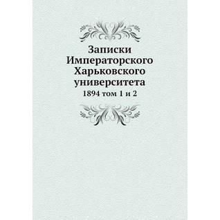 Записки Императорского Харьковского университета (ISBN 13: 978-5-517-90763-9)