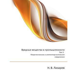 Вредные вещества в промышленности (ISBN 13: 978-5-458-25427-4)