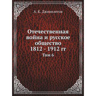 Отечественная война и русское общество 1812 - 1912 гг. (ISBN 13: 978-5-458-24408-4)