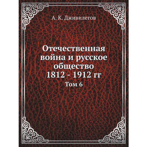 Отечественная война и русское общество 1812 - 1912 гг. (ISBN 13: 978-5-458-24408-4) 38716808