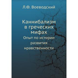 Каннибализм в греческих мифах (ISBN 13: 9785905668029)