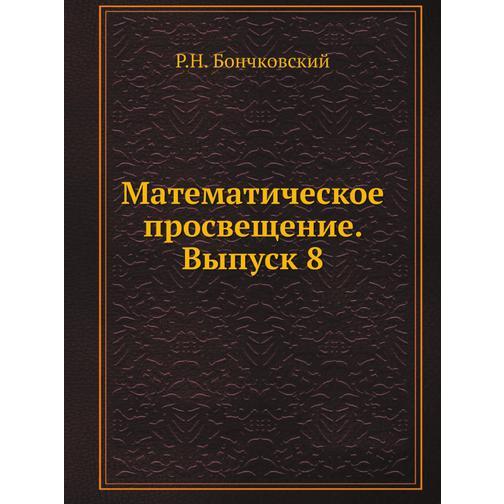 Математическое просвещение. Выпуск 8 38717645