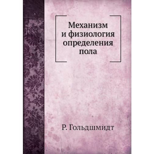 Механизм и физиология определения пола 38716912