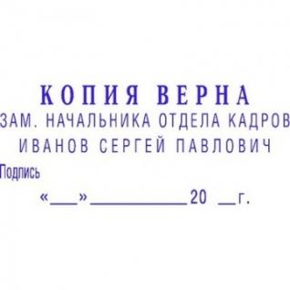 Штамп самонаборный пласт. 5стр. Pr.C30-Set 47х18 (аналог 4912/DB,4913/DB)Co