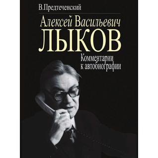 Алексей Васильевич Лыков: Комментарии к автобиографии