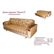 """Милан  """"К""""  диван-кровать"""