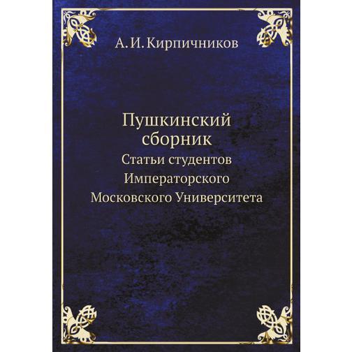 Пушкинский сборник (Автор: А. И. Кирпичников) 38716426