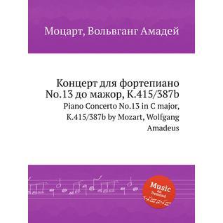 Концерт для фортепиано No.13 до мажор, K.415/387b