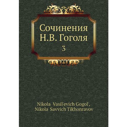 Сочинения Н. В. Гоголя (Автор: Н. В. Гоголь) 38716478