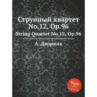 Струнный квартет No.12, Op.96