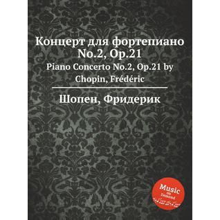 Концерт для фортепиано No.2, Op.21