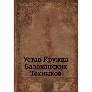 Устав Кружка Балаханских Техников