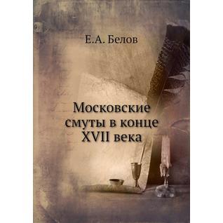 Московские смуты в конце XVII века (Издательство: Нобель Пресс)