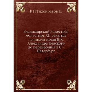 Владимирский Рожествен монастырь XII века, где почивали мощи В.К. Александра Невского до перенесения в С.-Петербург