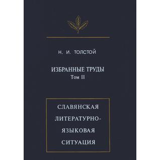 Избранныа труды: Славянская литературно-языковая ситуация