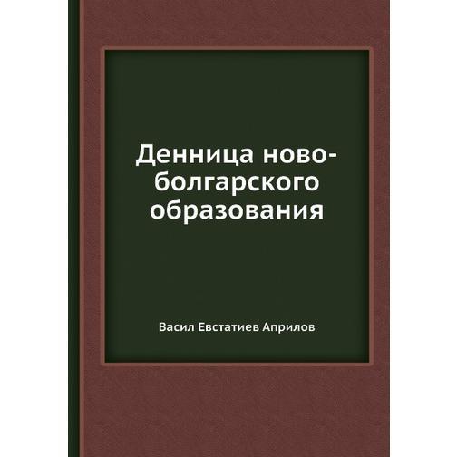 Денница ново-болгарского образования 38734930