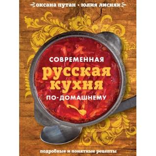 Оксана Путан, Юлия Лисняк. Современная русская кухня по-домашнему, 978-5-699-81728-3