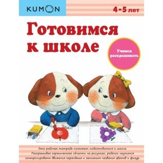 Тору Кумон. Книга KUMON. Готовимся к школе. Учимся раскрашивать, 978-5-00057-607-618+