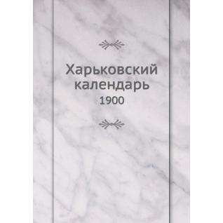 Харьковский календарь (ISBN 13: 978-5-517-91074-5)