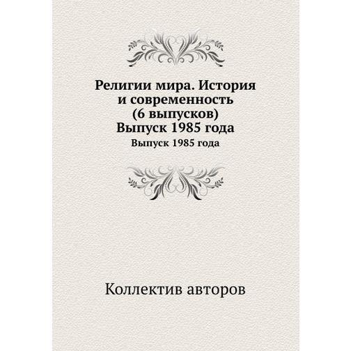 Религии мира. История и современность (6 выпусков) 38733667