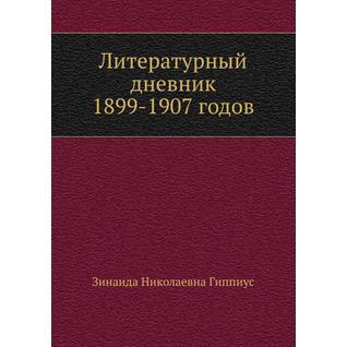 Литературный дневник 1899-1907 годов