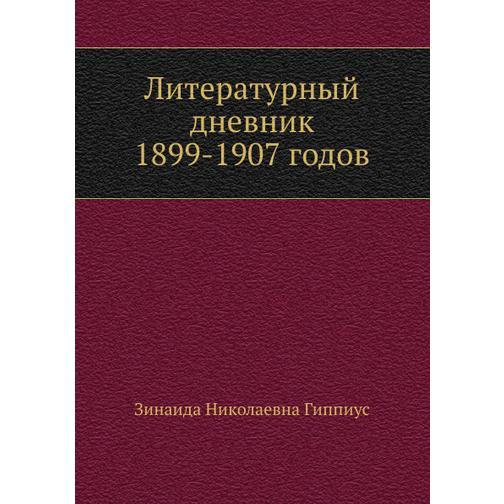 Литературный дневник 1899-1907 годов 38717445