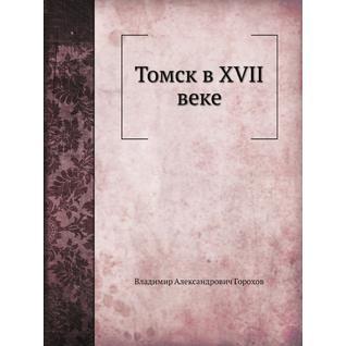 Томск в XVII веке