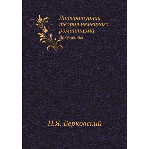 Литературная теория немецкого романтизма 38733161