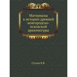 Материалы к истории древней новгородско-псковской архитектуры