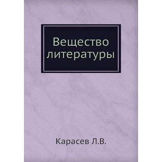 Вещество литературы