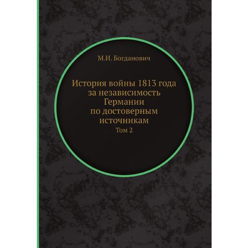 История войны 1813 года за независимость Германии по достоверным источникам 38734934