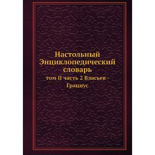 Настольный Энциклопедический словарь (ISBN 13: 978-5-517-93801-5)