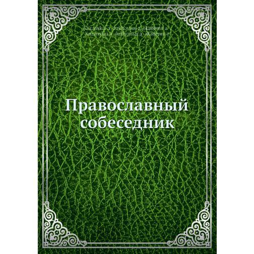 Православный собеседник (Автор: Коллектив авторов) 38716408