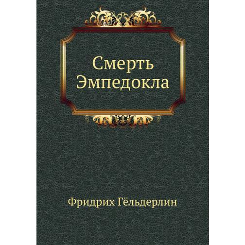 Смерть Эмпедокла 38717340