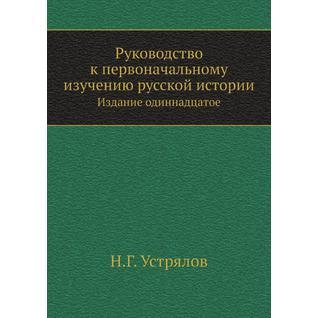 Руководство к первоначальному изучению русской истории