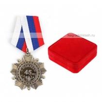 Орден 45 лет С Юбилеем-1